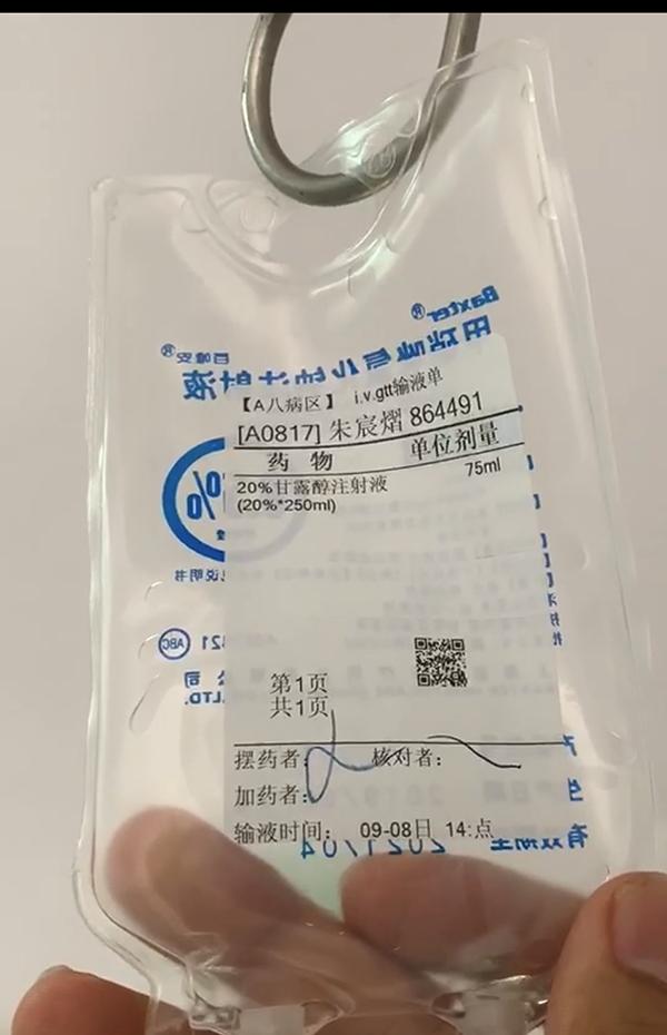 輸液單顯示,醫生開的為劑量75ml的「20%甘露醇注射液」。 圖/家屬提供