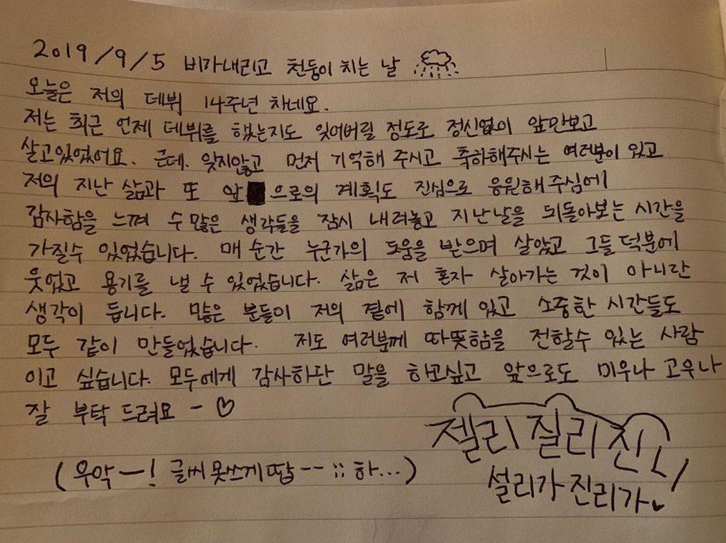 雪莉生前寫的公開信。圖/摘自IG