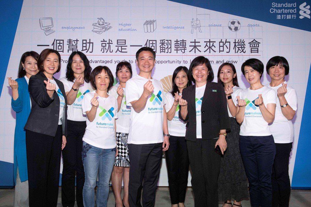 渣打銀行總經理林遠棟(前排中)表示,透過「Futuremakers」全球公益計畫...