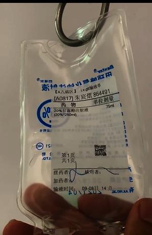 醫生原本開的是劑量75ml的「20%甘露醇注射液」。(取材自澎湃新聞)