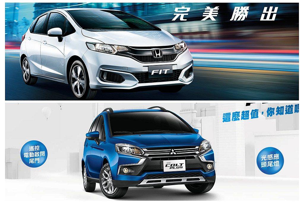 大改款Honda Fit絕對沒有這麼快,不過三菱Colt Plus已經確定新增安...