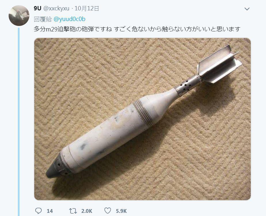 有網友找出對比圖,認為掉落物應為M29迫擊砲。圖擷自/Twitter