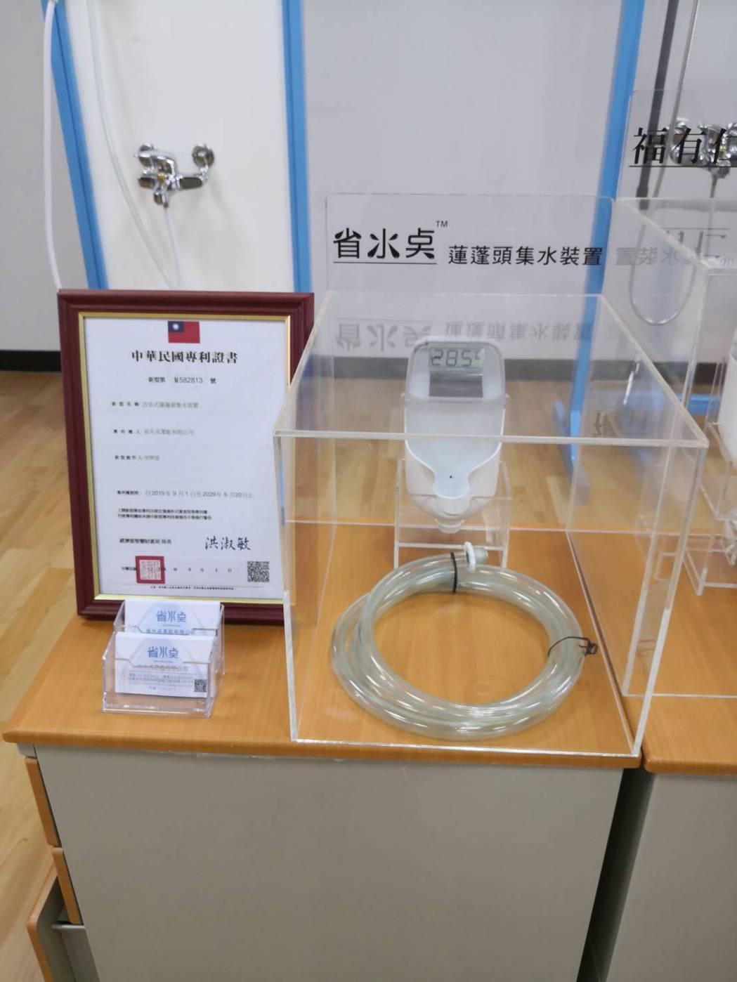 省水奌蓮蓬頭集水系統專利 省水奌潔能/提供