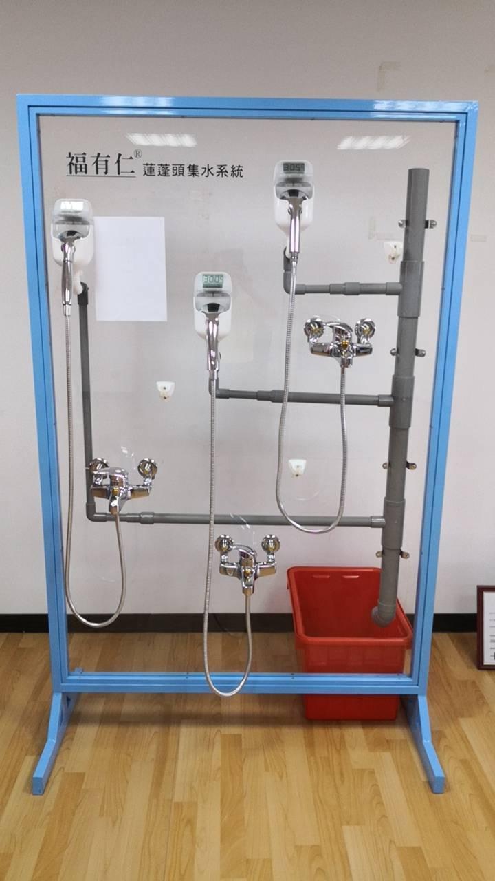 福有仁蓮蓬頭集水系統 省水奌潔能/提供