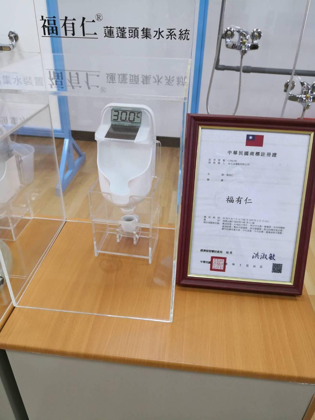 福有仁蓮蓬頭集水系統專利 省水奌潔能/提供