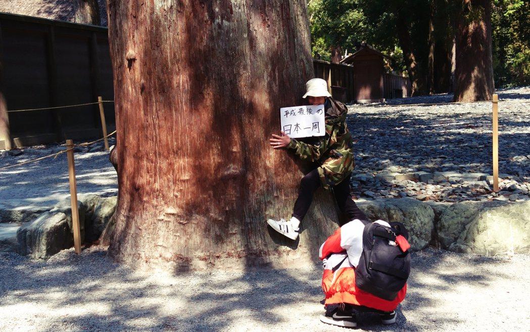 2019年4月日本改年號之前,有許多人特地到伊勢神宮參拜,神宮境內常可見到民眾抱...