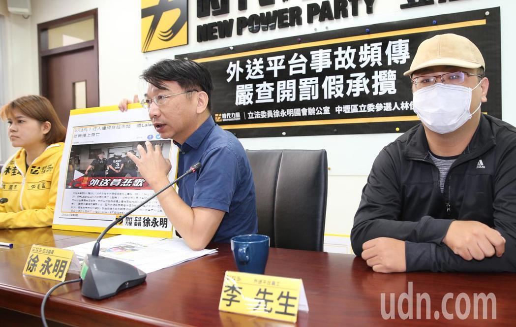 時代力量立委徐永明(中)上午陪同外送員李先生(右)舉行「外送勞權」記者會,抨擊外...