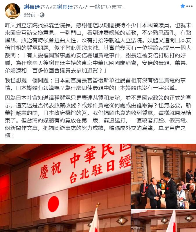 駐日代表謝長廷在臉書貼文再為賀電一事辯護。翻攝謝長廷臉書。