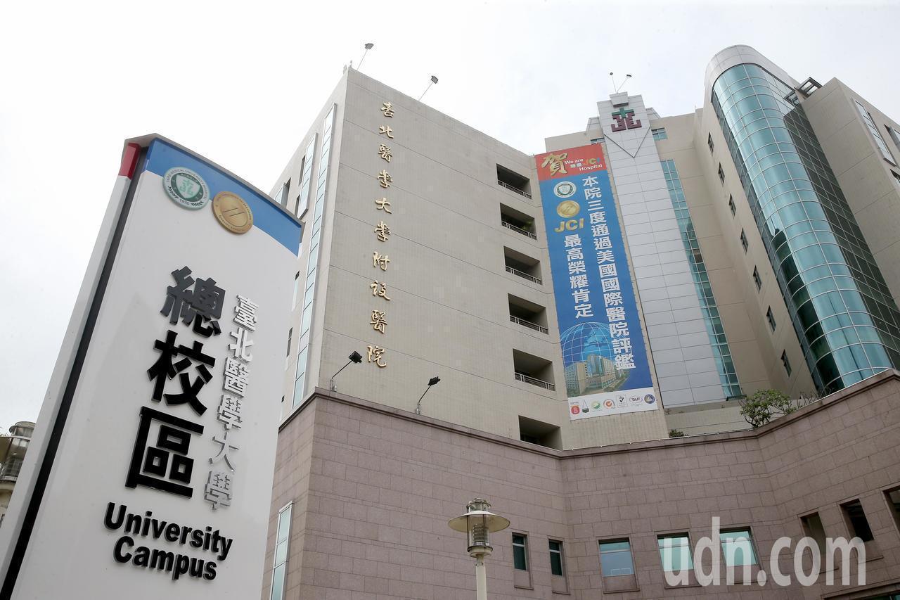 台北醫學大學附設醫院。本報資料照片