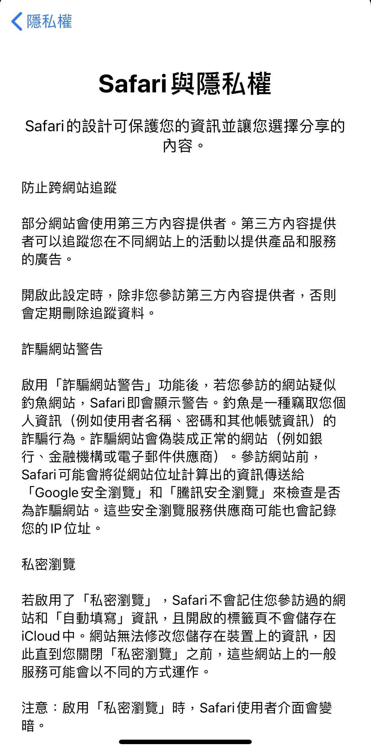 用戶在設定中可以查閱關於Safari與隱私權的說明。記者黃筱晴/攝影