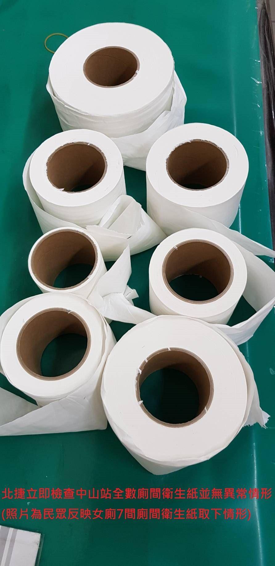 北捷表示,當日接獲民眾反映後,已將中山站所有廁間衛生紙捲全數取下檢查、留存,研判...