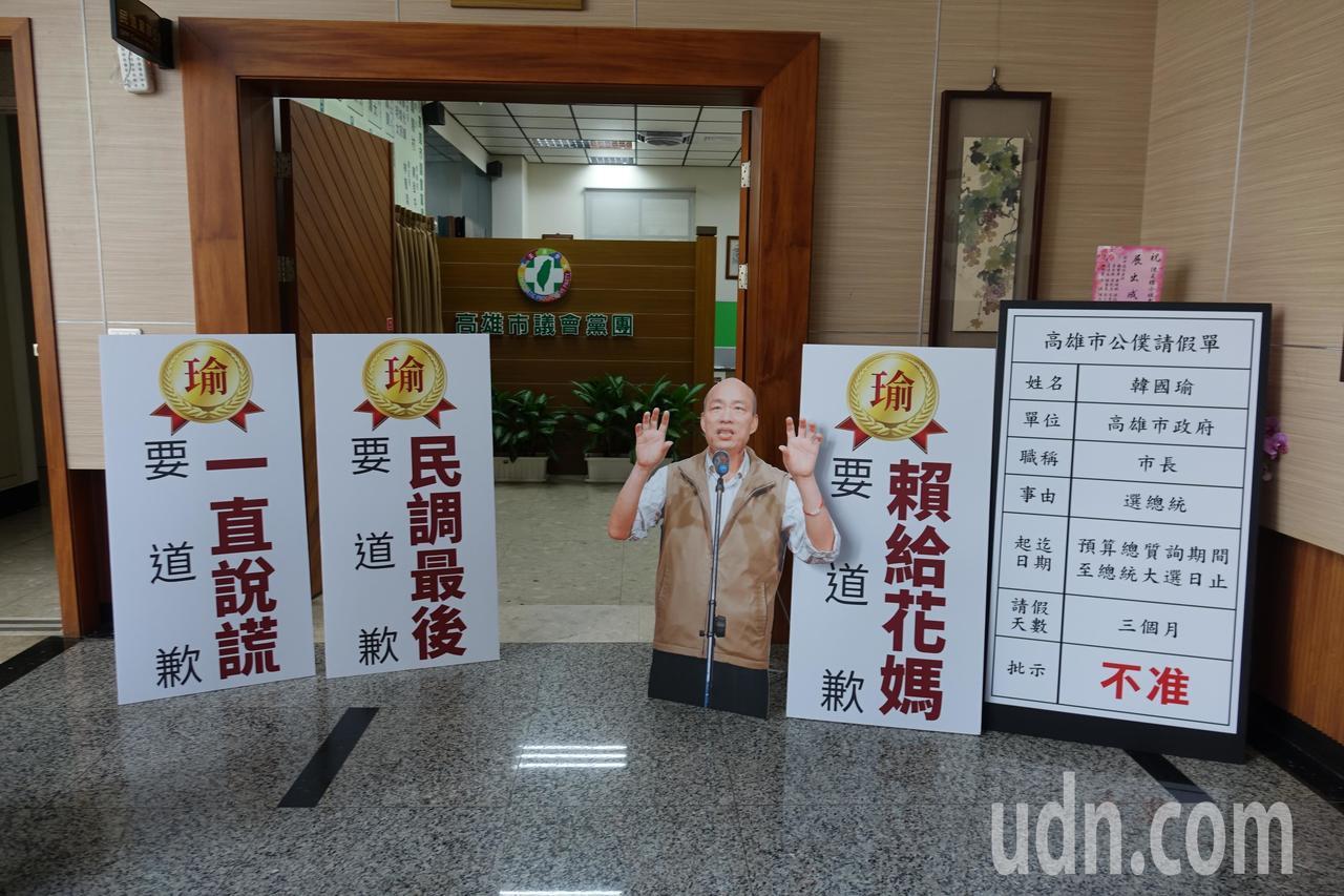 高雄市長、國民黨總統參選人韓國瑜確定請假參選,高雄市議會民進黨團在門口擺上看板酸...