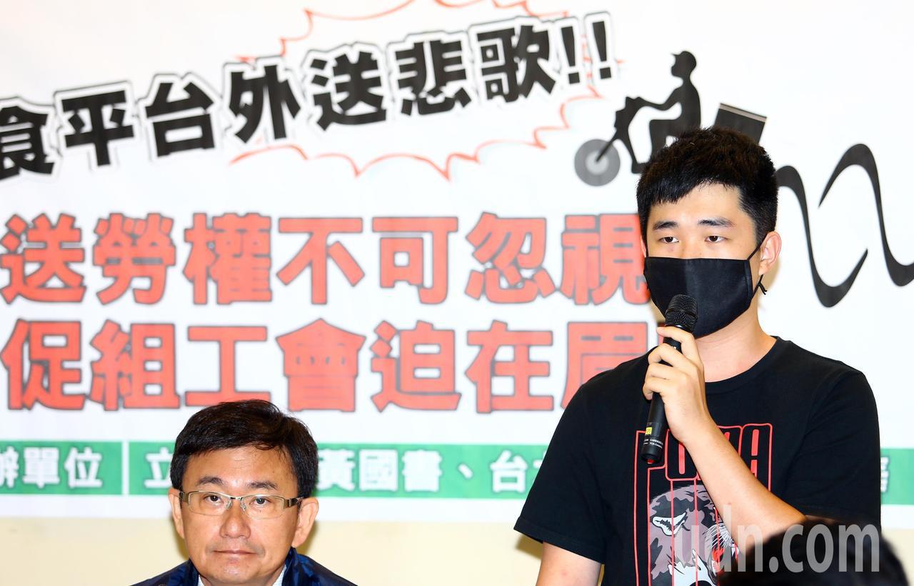 民進黨立委黃國書上午舉行「美食平台外送悲歌!外送勞權不可忽視,促組工會迫在眉睫」...