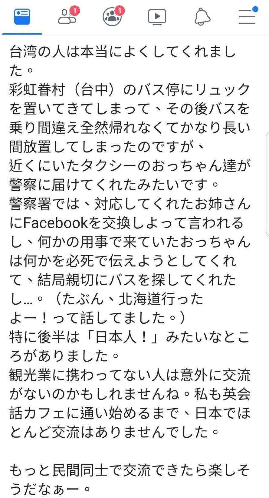 台中市第四警分局女警薛郁琦前天協助日本女旅客尋回背包,日女回國後,還在臉書描述經...