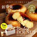 首次來台 只賣9天!「京都人氣甜甜圈」快閃美侖商旅