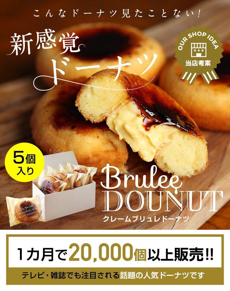 日本人氣甜點「焦糖布蕾甜甜圈」即將來台。圖/美侖商旅提供