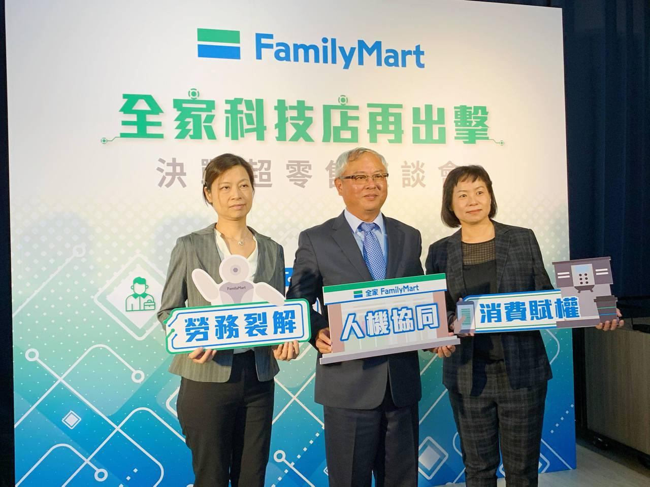 全家「科技2店」10月22日正式開幕,導入11項科技設備。記者徐力剛/攝影