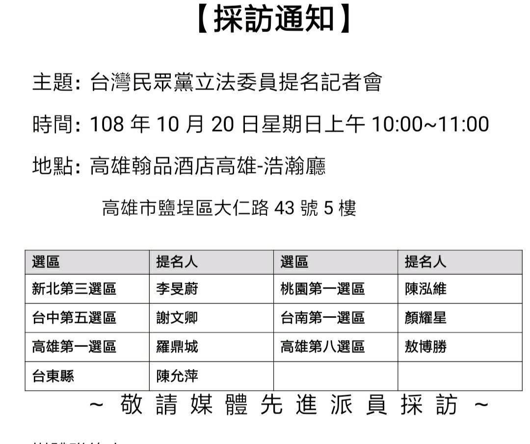 台灣民眾黨公布第二波立委提名名單,顏耀星將參選台南第一選區。記者謝進盛/翻攝