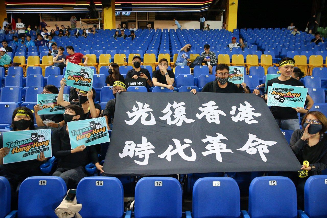 亞洲棒球錦標賽昨晚中華隊對香港隊之戰,有球迷舉著「光復香港 時代革命」的布條進場...