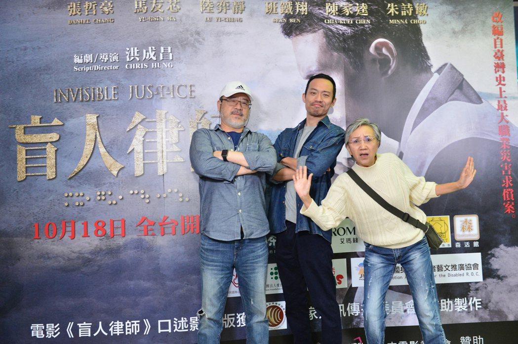 「盲人律師」主要團隊出席電影首映會。圖/「盲人律師」製片提供