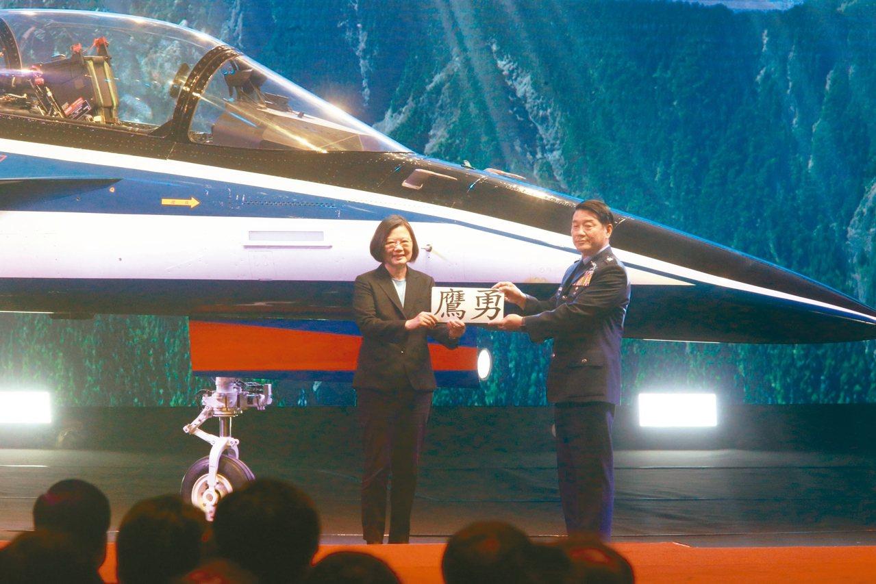 今年九月蔡總統(左)主持空軍高教機原型機出廠,並命名「勇鷹」。 圖/聯合報系資料...