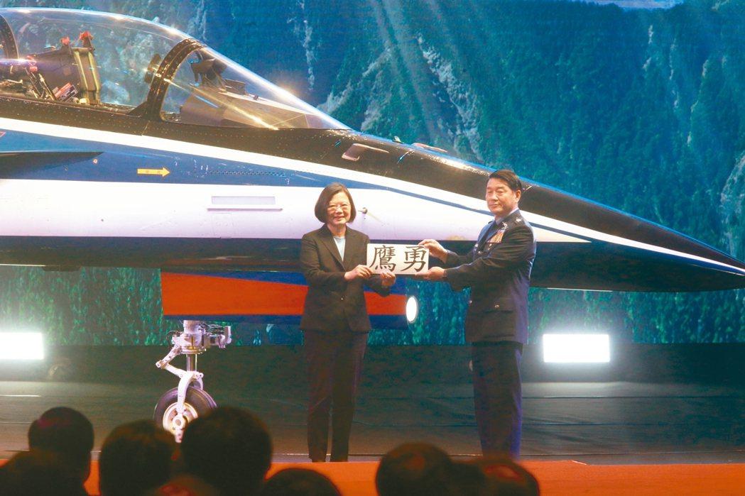 九月蔡總統(左)主持空軍高教機原型機出廠,並且命名「勇鷹」。從蔡政府決定高教機改...