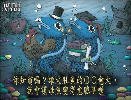 你知道嗎?雄大肚魚的OO愈大,就會讓母魚變得愈聰明喔 今日登場/怪奇事物所
