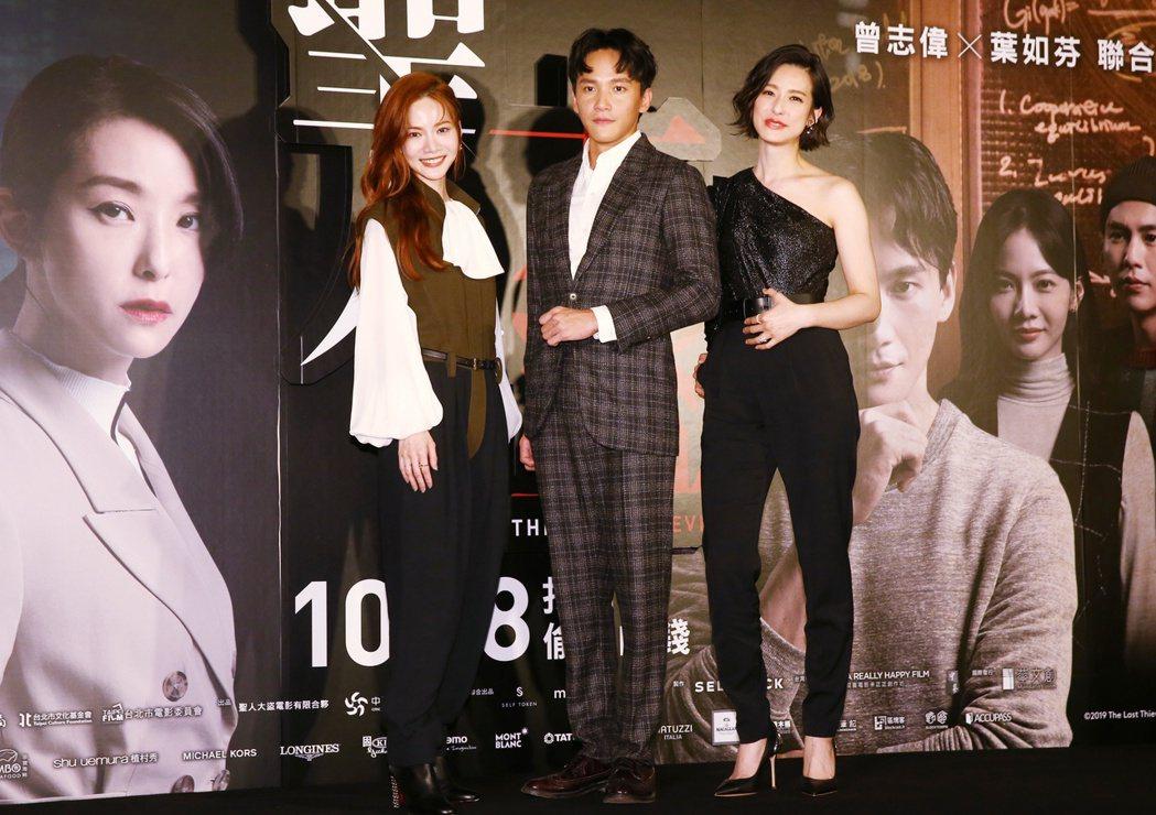 聖人大盜今天舉辦首映會,演員曾之喬(左)、曹晏豪(中)、賴雅妍(右)出席。記者曾