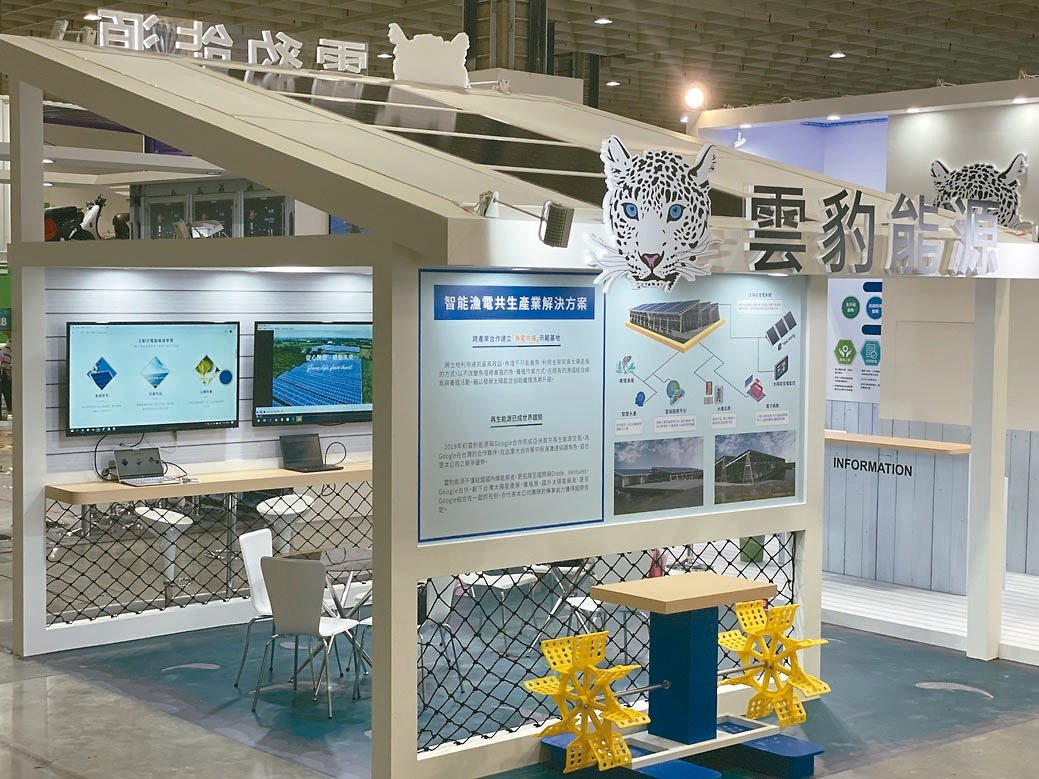 雲豹能源今年以「漁電共生」為主題,展示太陽能與魚塭結合之漁電共構示範場域。 圖/...