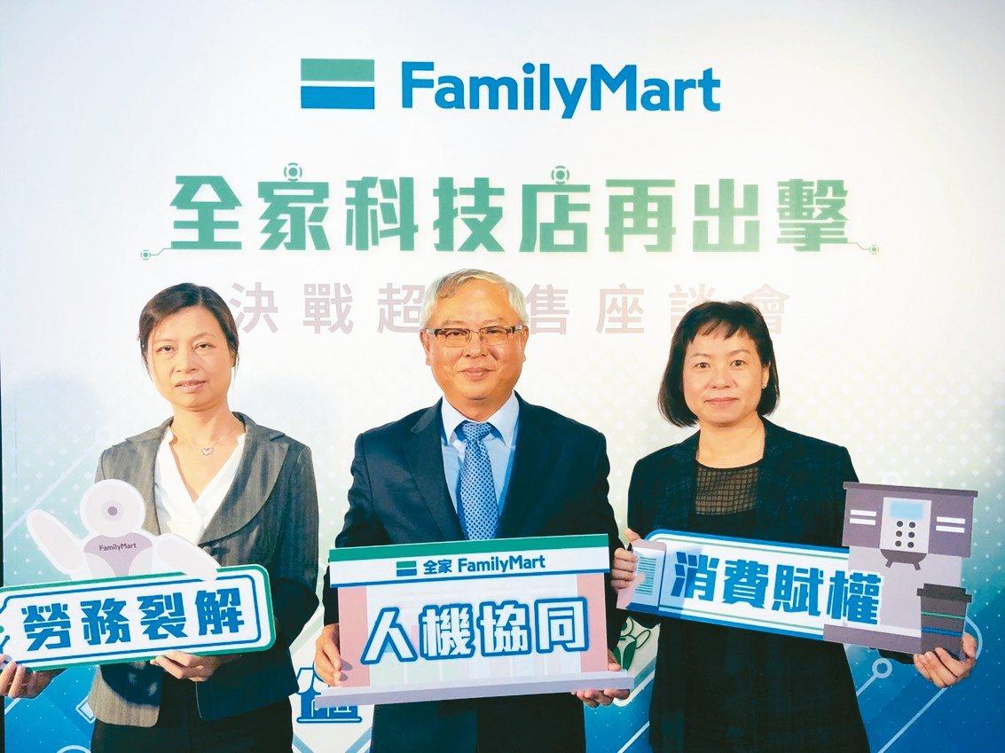 全家董事長葉榮廷(中)宣布,將推出科技概念2號店,主打「人機協同」。 全家/提供