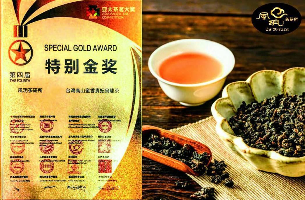 風玥茶研所/高山蜜香貴妃烏龍茶,獲頒國際亞太茶茗「特別金獎」。風玥茶研所∕提供