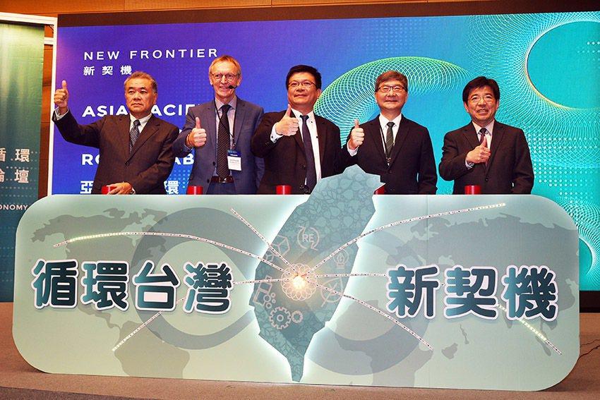 台灣規模最大的循環經濟論壇—第一屆亞太循環經濟論壇於今(16)日一連3天在高雄舉...