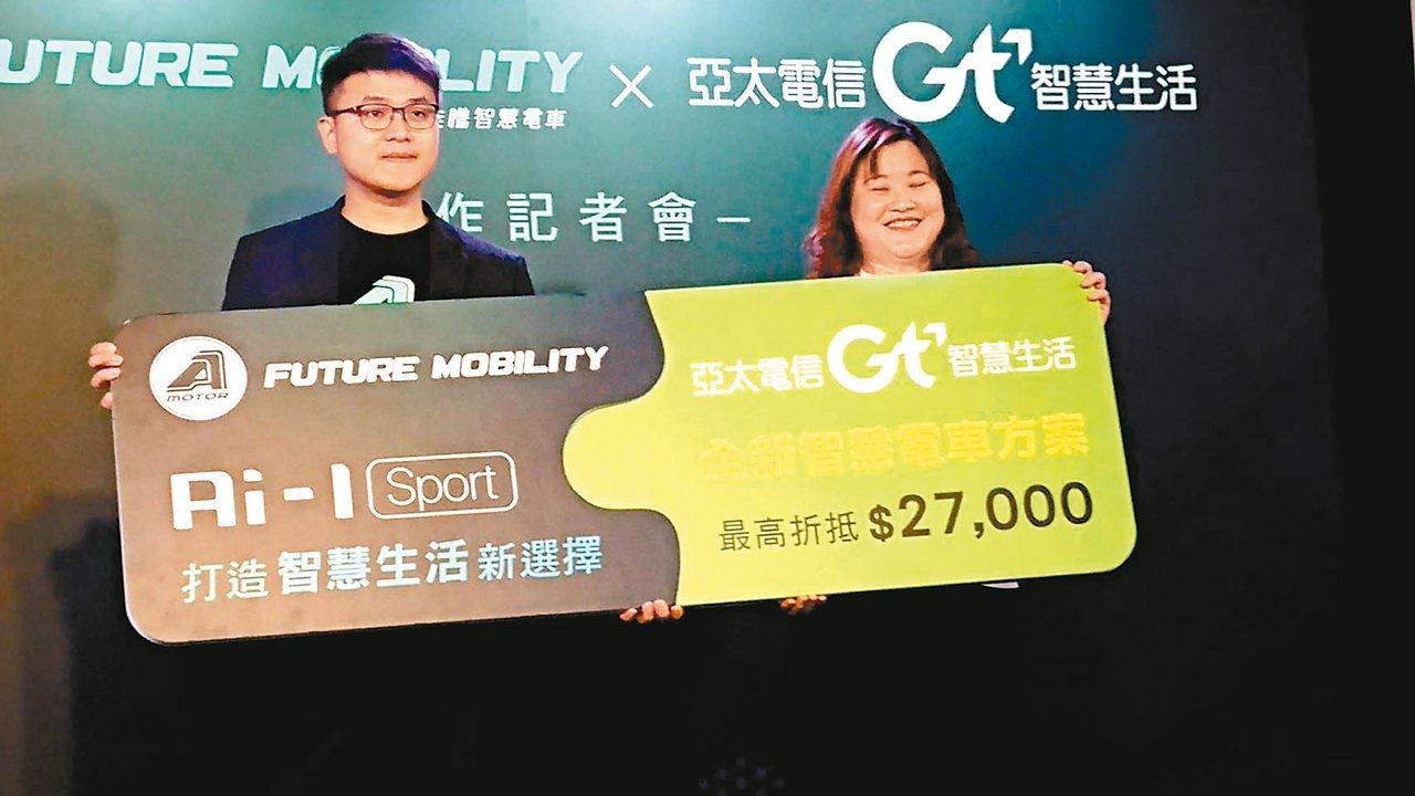 宏佳騰智慧電車與亞太電信攜手宣布跨界合作。 記者黃淑惠/攝影