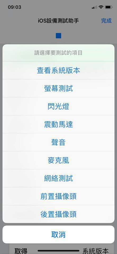 打開iOS設備測試畫面,有許多選項可以進行健檢。