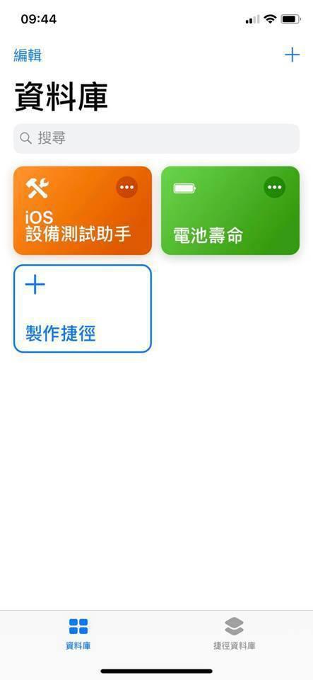 「iOS設備測試助手腳本」及「電池壽命腳本」可以分別檢測不同的功能。