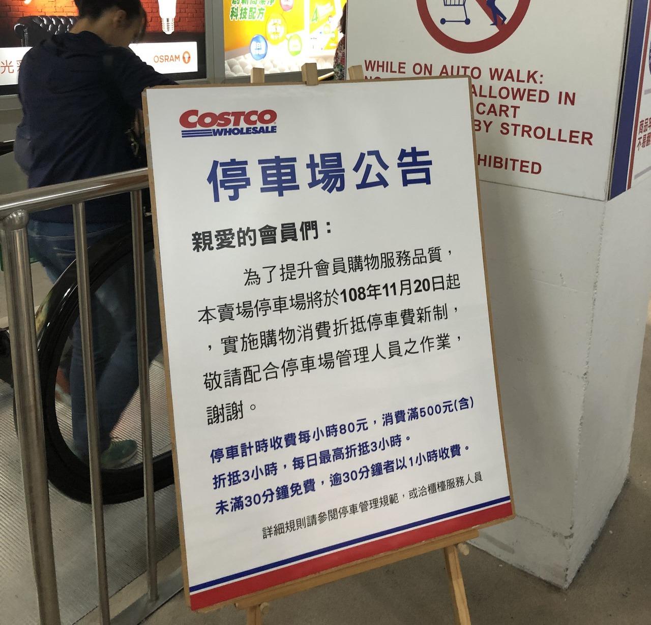 好市多汐止店近日貼出公告表示,自11月20日起實施購物消費折抵停車費新制,讓不少...