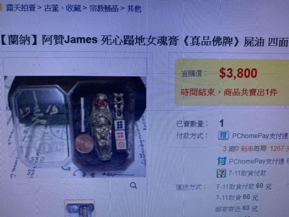 有網友認為是「死心塌地女魂膏」,沒想到一查,竟有人在販賣。圖截自「爆廢公社二館」