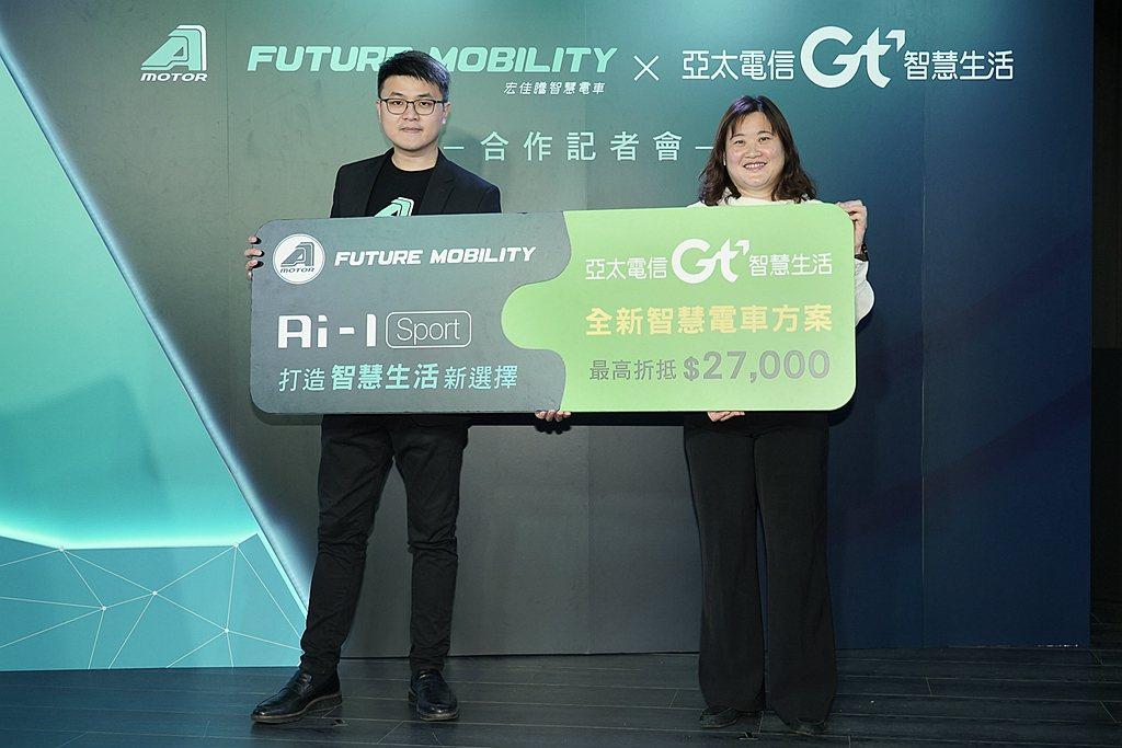 宏佳騰智慧電車品牌A Motor與亞太電信攜手合作共同推出「智慧電車方案」。 圖...