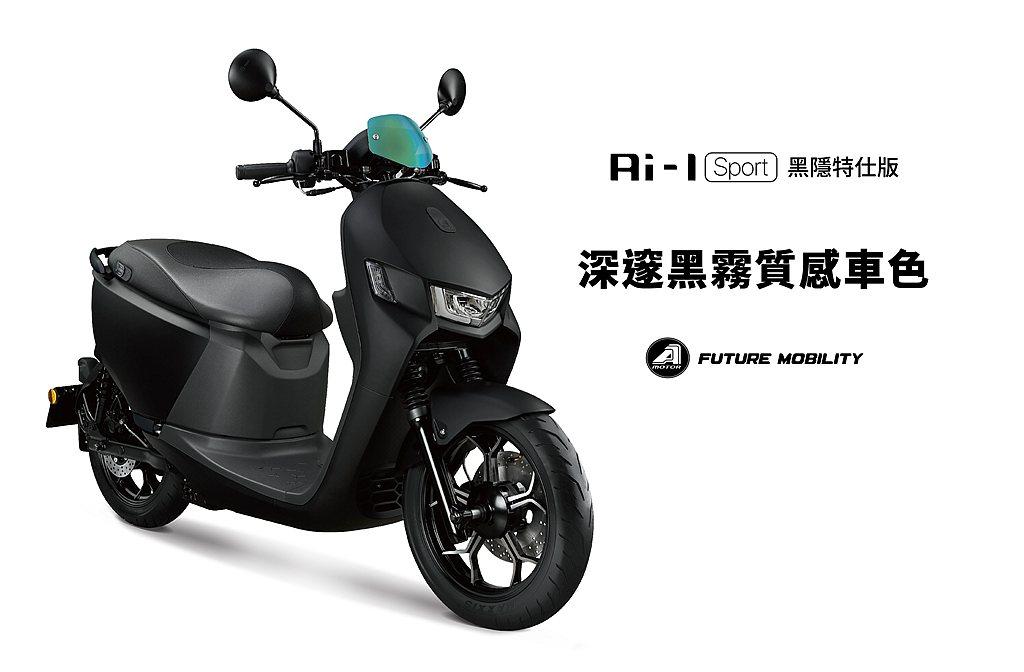 宏佳騰同時發表智慧電車Ai-1 Sport全新黑隱特仕版,保留獨家CROXERA...