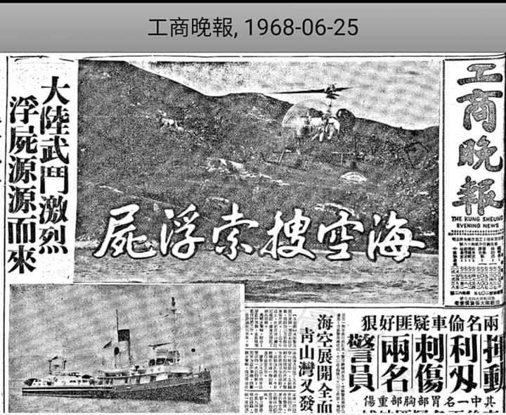 近日,網路開始流傳1968年中共文革時期大量浮屍飄流到香港的新聞。 圖/區慧蓮提供