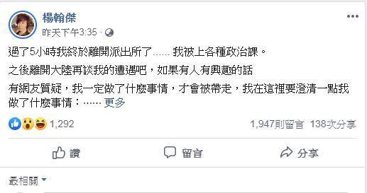 楊翰傑表示在派出所內,被要求寫悔過書,還被上了各種「政治課」。圖翻攝自楊翰傑個人...