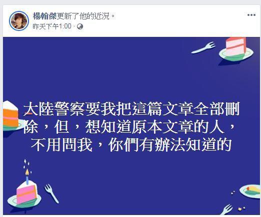 楊翰傑稱大陸公安要求他刪除臉書的文章。圖翻攝自楊翰傑個人臉書