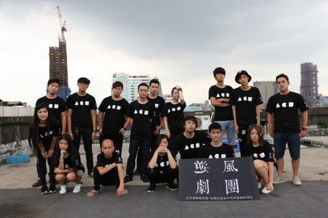 成瑋盛(前排右三)在高三時成立「逆風劇團」,帶領中輟、高關懷班、行為偏差的青少年...