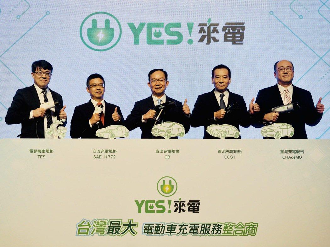裕電能源推出「YES!來電」品牌,由董事長許國興(中)宣示將打造台灣最大電動車充...