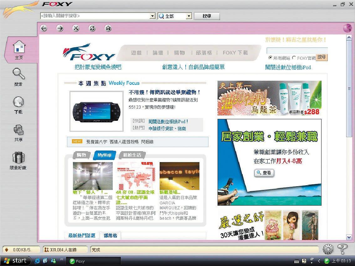 許多人常用「Foxy」軟體來免費下載影片、音樂,連公務機關和警察局也在使用。圖/...