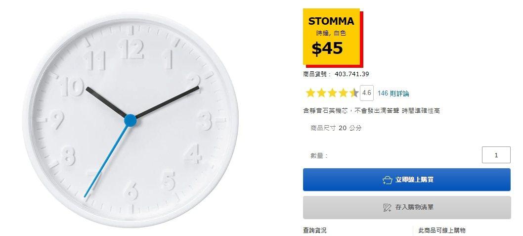 IKEA「STOMMA白色時鐘」45元。 圖/取自IKEA官網