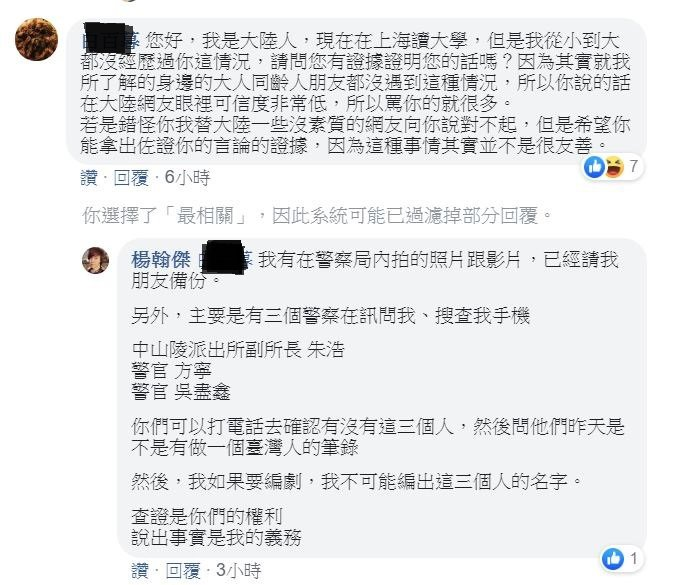 有網友懷疑此事的真實性,楊翰傑則回覆照片及影片皆有請朋友備份。圖翻攝自楊翰傑個人...