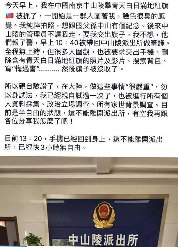 有網友及時截圖了楊翰傑的原始貼文,整段做筆錄過程因此曝光。圖翻攝自楊翰傑個人臉書