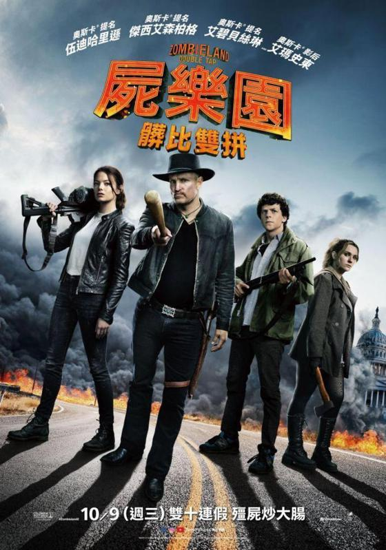 《屍樂園:髒比雙拼》中文海報,10月9日上映