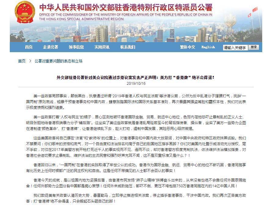 陸駐港公署批美,打香港牌不會得逞。取自環球網